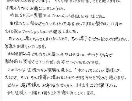 お客様からのお手紙~筑波大学附属聴覚特別支援学校の皆さん~