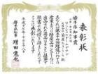 19年度受賞 箸袋