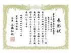 21年度受賞 藍染 羅布麻(らふま)のマフラ