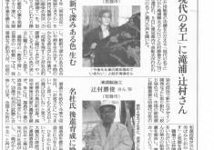 2015年 3代目 滝浦輝夫「現代の名工」受賞