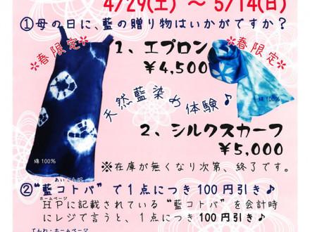 藍々フェア -GWはモノづくりにチャレンジ!-