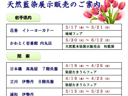 浦和 伊勢丹「染屋たきうらフェア」