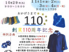 花巻 大迫 大迫市日店「大感謝祭~創業110周年記念~」
